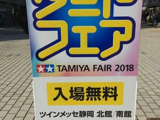 タミヤフェアでの新製品展示